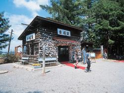旧幸福駅(幸福ふれあい広場)