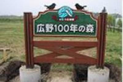 広野農村公園(広野100年の森)