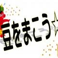 節分イベント『豆をまこう☆』を行います